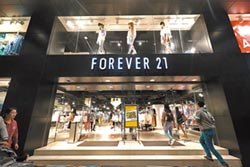 影》東區撤店潮 Forever 21 3月31日退出台灣市場