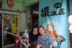 玉井讚冰店店鳥 招攬路人來吃冰