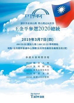 王金平選總統 7日發表競選宣言