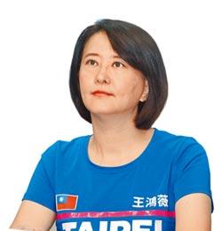 王鴻薇嗆廢喪權辱國風電合約