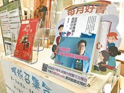 韓國瑜推薦這本書 借閱一空