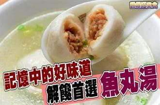 《翻爆旺美食》記憶中的好味道 解饞首選魚丸湯