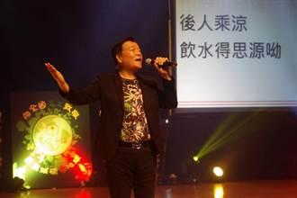 旺旺公益演唱會 金曲歌后花蓮獻唱