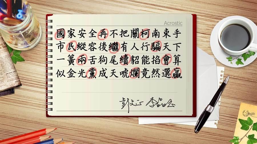 政論節目主持人彭文正在臉書發文圖片。(圖/取自彭文正 臉書)