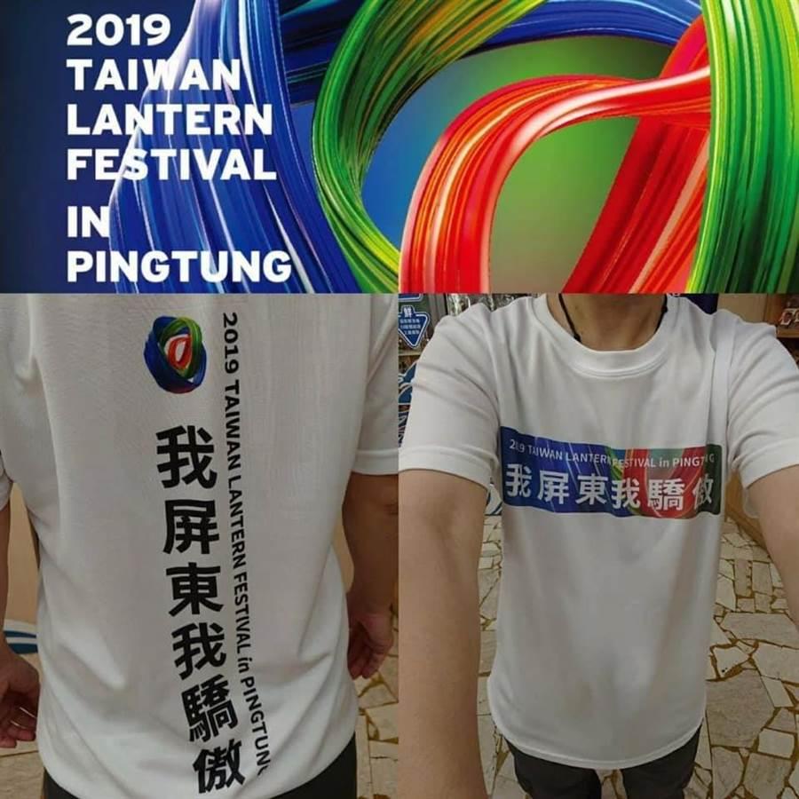 網路上出現未經授權的「我屏東我驕傲」偽造燈會T恤販售。(翻攝自網路)