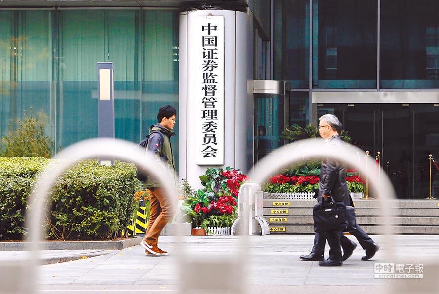 大陸證監會門前一景。(中新社資料照片)