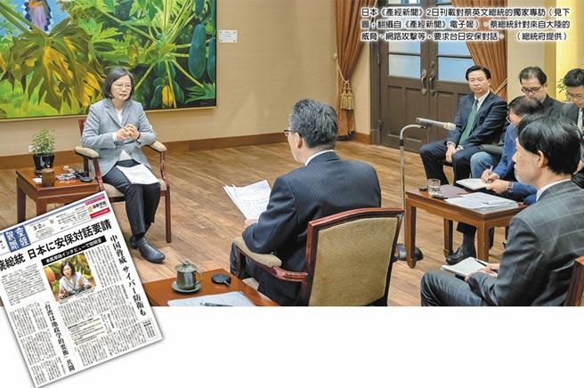 日本《產經新聞》2日刊載對蔡英文總統的獨家專訪(小圖,翻攝自《產經新聞》電子報)。蔡總統針對來自大陸的威脅、網路攻擊等,要求台日安保對話。(總統府提供)