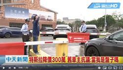 特斯拉600萬變300萬車主抗議 網:房價跌建商會賠?