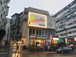 天母西路地標麥當勞傳熄燈 居民哀嚎:我的回憶啊!