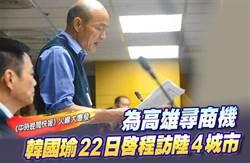 《中時晚間快報》為高雄尋商機 韓國瑜22日啟程訪陸4城市