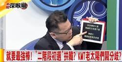 若国民党乱提名 陈挥文:韩国瑜要有独立参选准备