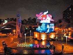台灣燈會落幕 明年台中見