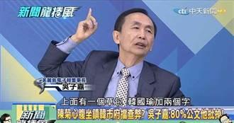 綠粉崩潰:吳子嘉要毀滅民進黨嗎?