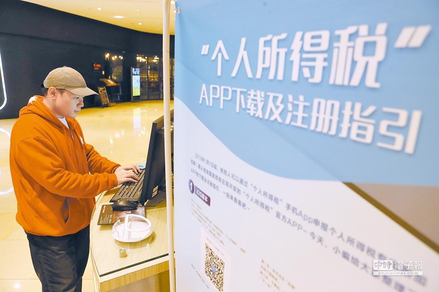 個人所得稅最高稅率下調到25%呼聲起。圖為1月3日,上海市民辦理個人所得稅資料登記。(中新社)
