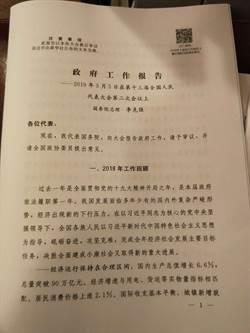 陸政府工作報告:堅決反對和遏制台獨分裂圖謀