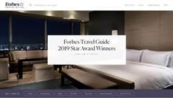 《產業》2019富比士旅遊指南評鑑,台灣7酒店入選