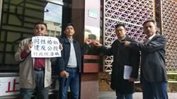 同婚法案 幸福盟控蘇貞昌瀆職