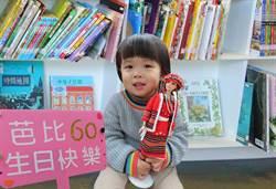 芭比娃娃3月9日過60歲生日 同日壽星一起來慶生
