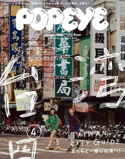 台南街景再上日雜封面  網友:又是滿滿機車