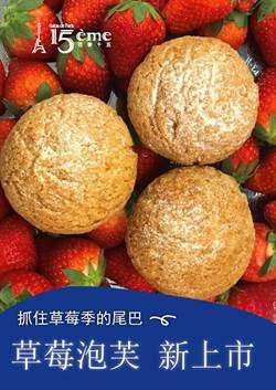 想吃法式經典「草莓泡芙」 這個通路獨家限定販售
