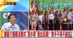 《新聞深喉嚨》訪陸行韓市長喊話不碰中央權責! DPP想硬貼政治標籤?