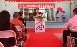 「杉林生命紀念館」地藏菩薩開光暨園區揭牌