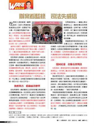 《董哥真心話》董智森:辦案看藍綠 司法失威信