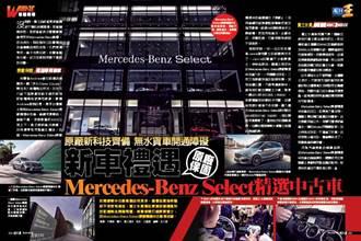 原廠新科技齊備  無水貨車開通障礙  新車禮遇 原廠保固 Mercedes-Benz Select精選中古車