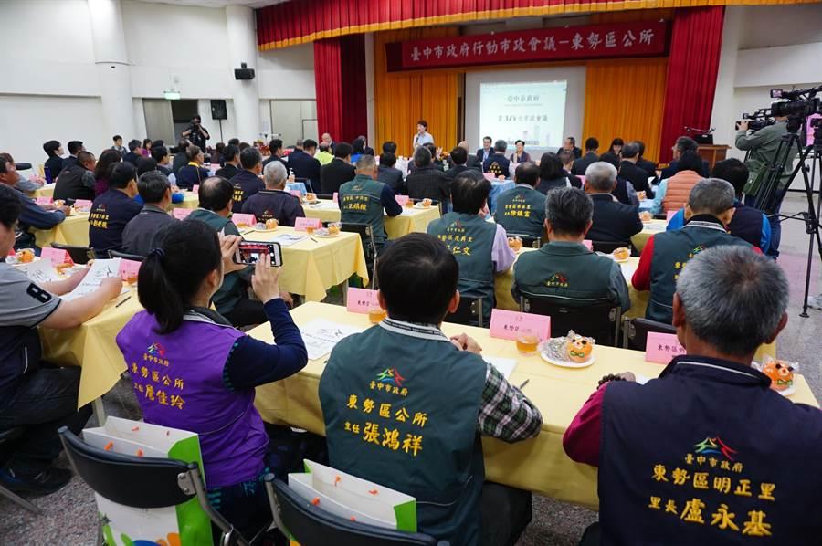 台中市府團隊移師東勢區舉辦行動市政會議,當地市議員、多位里長也受邀出席。(王文吉攝)