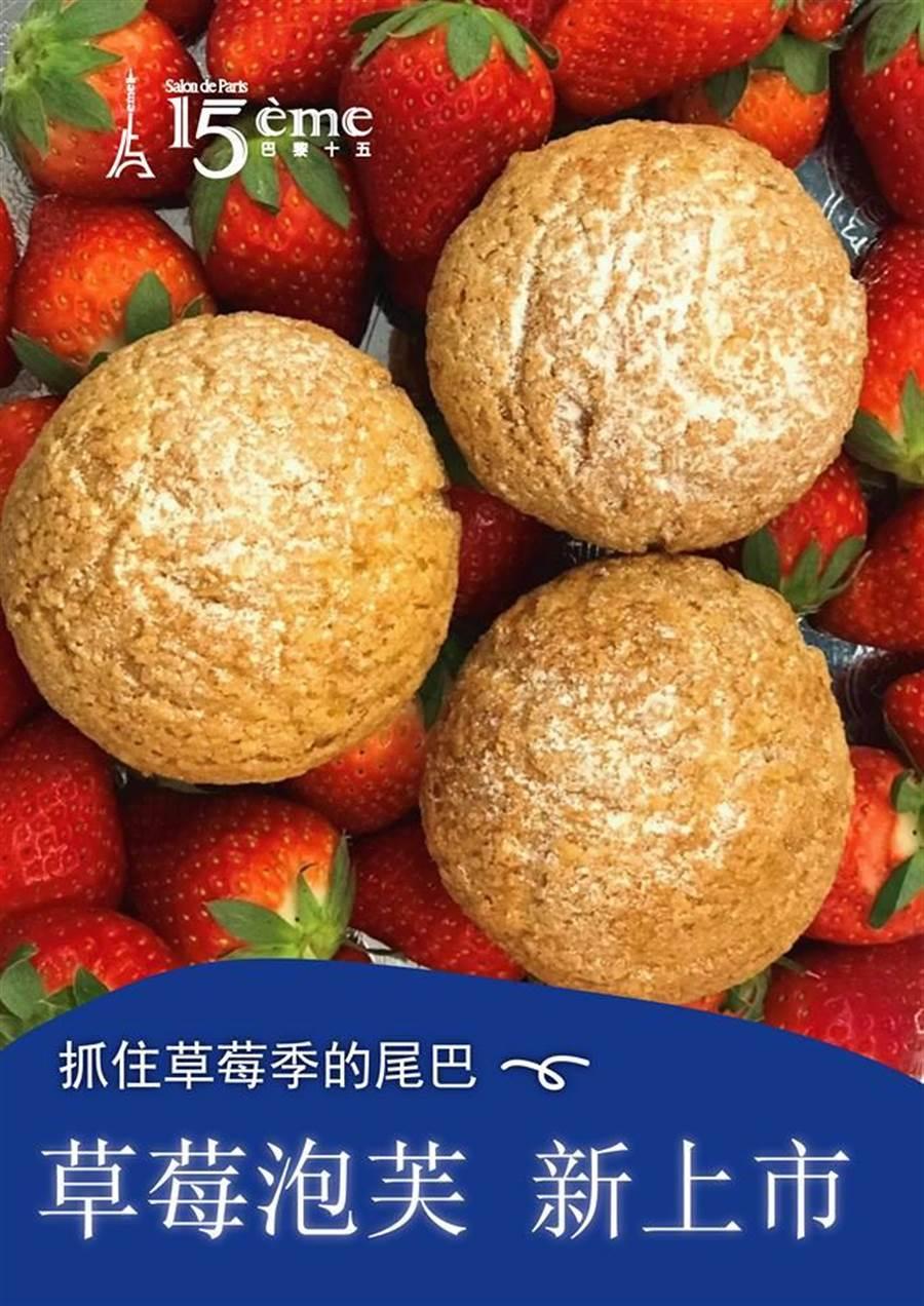 「巴黎十五」草莓泡芙,在大葉高島屋店獨家販售。(圖/業者提供)