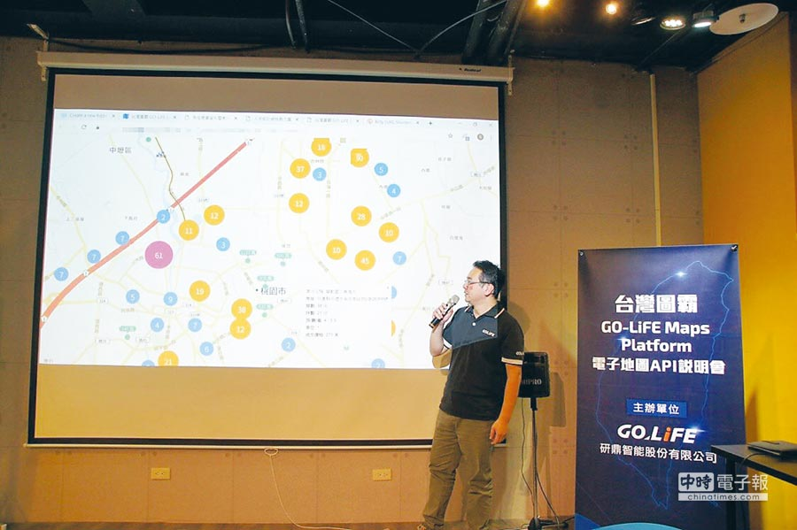 研鼎智能(GOLiFE)正式推出台灣圖霸電子地圖平台(GO-LiFE Maps Platform),並舉辦說明會。圖/業者提供
