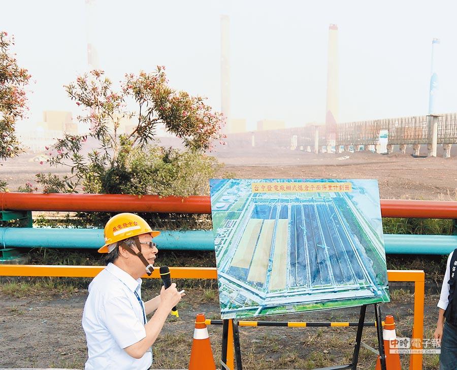 中市環保局表示,中火生煤顆粒細質量輕,易產生揚塵,影響空氣品質。(盧金足攝)