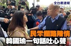 《全台最速報》 民眾攔路陳情 韓國瑜一句話吐心聲