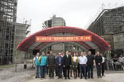 東華藝術學院再度開工 預計明年9月啟用