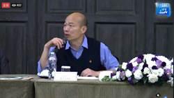影》韓國瑜北上會企業家:愈早到高雄 愈早賺大錢