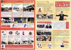 黃偉哲登日本藤枝市雜誌 行銷台南景點與美食