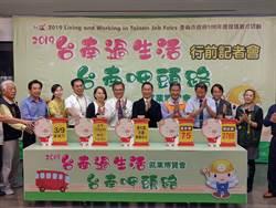台南市開春首場就業博覽會9日登場 釋2000多職缺