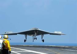 中共彈道導彈威脅航母 美軍將以無人艦載戰機破解