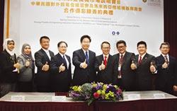 貿協與檳城機器廠商會 簽MOU