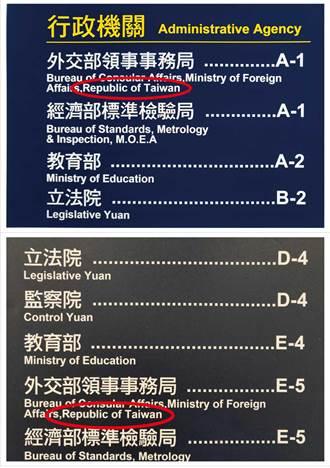 導覽圖標台灣共和國?台鐵:廠商誤失已改正