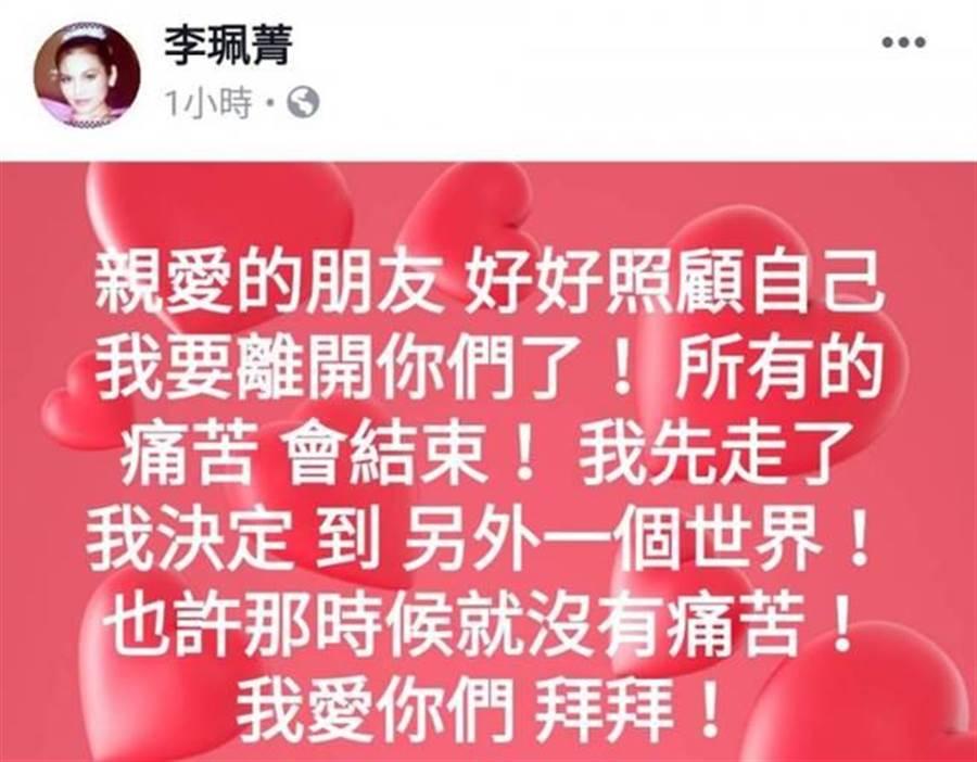 李珮菁臉書全文。(圖/李珮菁臉書)