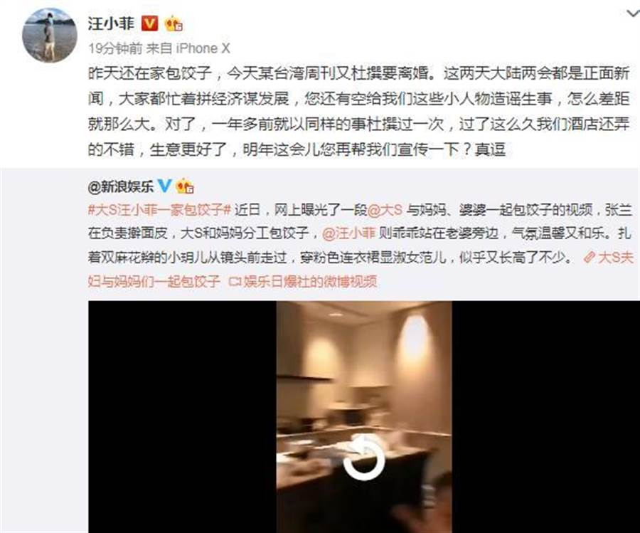 汪小菲回應婚變消息。(圖/翻攝自微博)