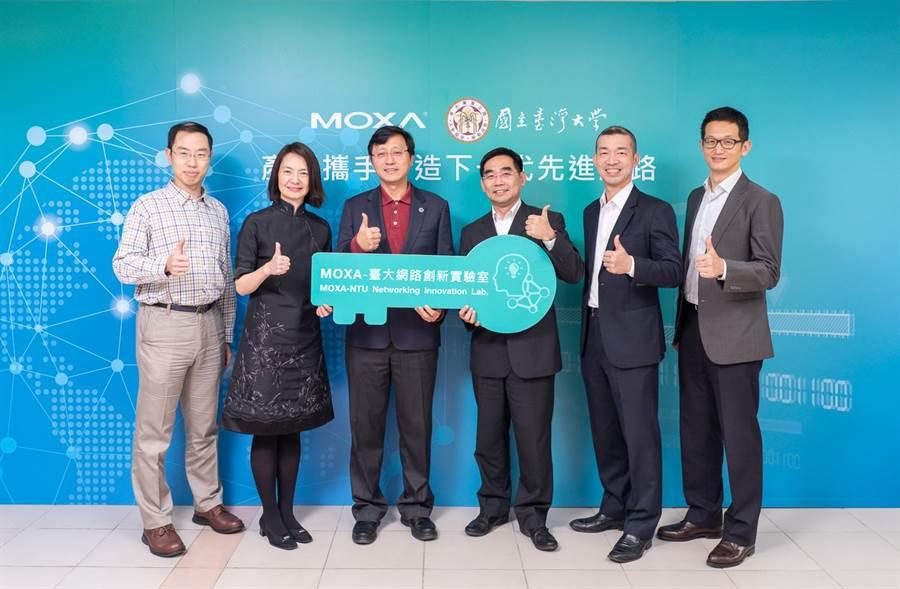 四零四科技(Moxa)與國立臺灣大學攜手成立MOXA-臺大網路創新實驗室,透過與產學合作促進跨界交流和培養人才,助產業推進下一代工業網路關鍵技術