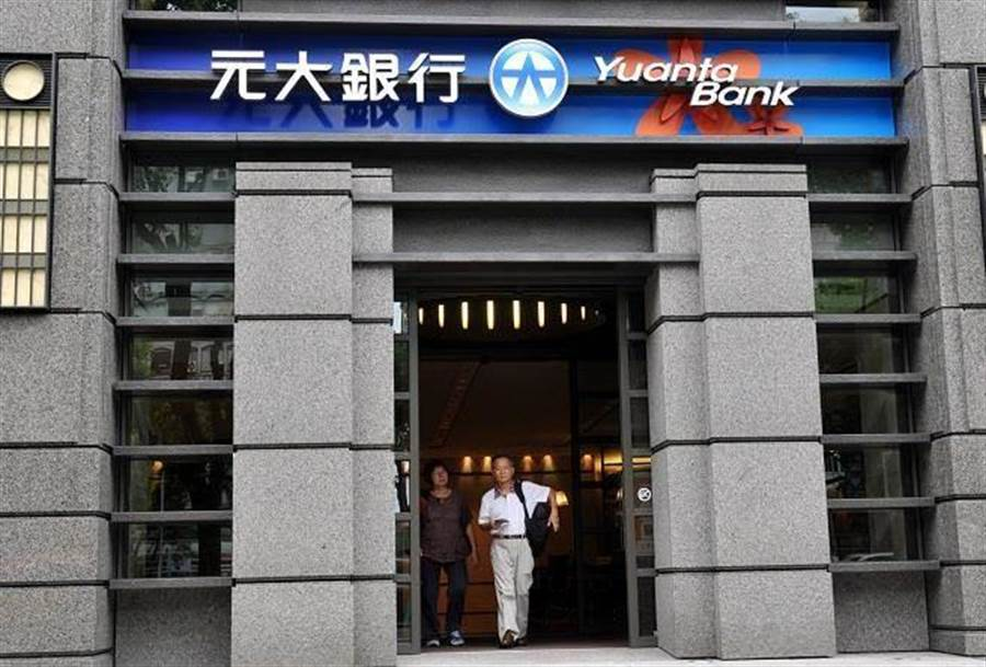 元大銀發展大型集團法金業務,延攬業界好手助陣。(中時資料照)