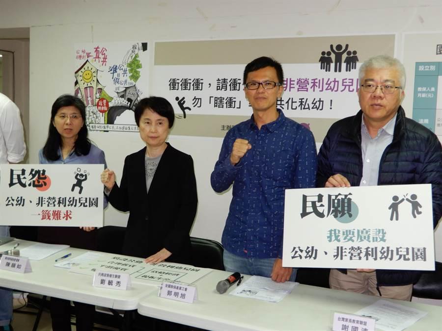 托育政策催生聯盟今天召開記者會,反對政府現在正在推動的「準公共幼兒園」政策。(林志成攝)