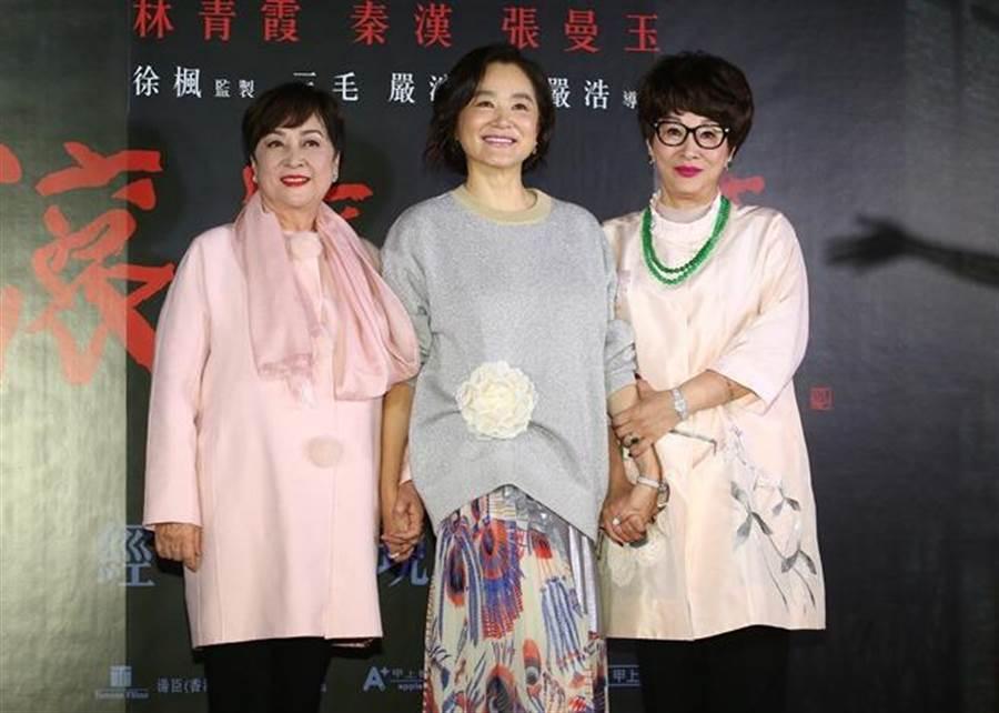 徐楓(右起)、林青霞、甄珍5日一起出席《滾滾紅塵》復刻版首映會。(粘耿豪攝)