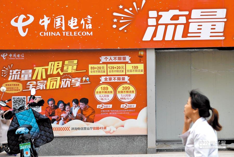 大陸將擴大消費,形成經濟推力。圖為福州市民從電信企業流量資費廣告旁經過。(中新社)