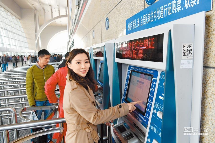 一位來自高雄女性台青使用居住證購買高鐵票,正自助取票。(中新社)