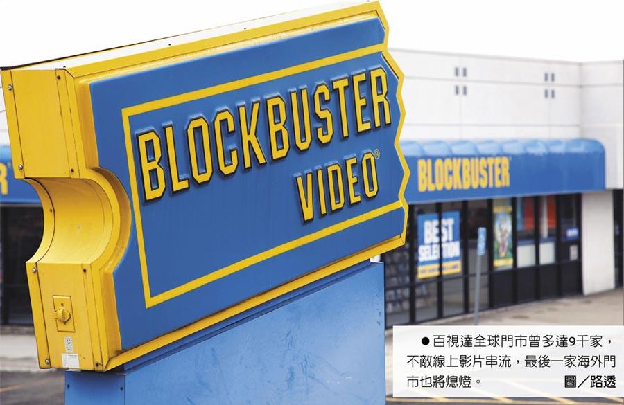 百視達全球門市曾多達9千家,不敵線上影片串流,最後一家海外門市也將熄燈。圖/路透