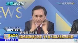 民進黨為何開鍘吳子嘉 林國慶一語點破綠營隱藏目的